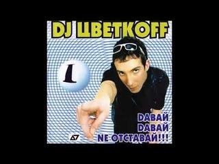 DJ Цветкоff (DJ Cvetkoff) - Dавай, Dавай, Nе Отставай!!! vol. 1 (mix 2001)