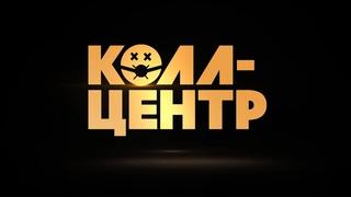 КОЛЛ-ЦЕНТР | трейлер сериала | PREMIER