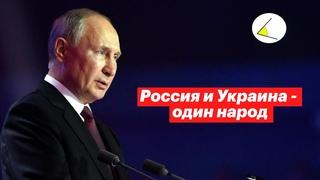 Статья Путина о России и Украине - что это было? Бизнес в России. Расследование Навального