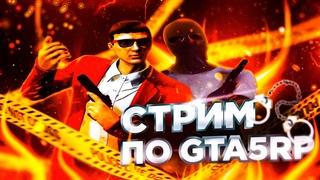 🔴  GTA 5 RP - GTARP -  CRMP    ФАРМИМ БАБКИ    ЛЕТО 21    КУПИЛ УРУС    Strawberry