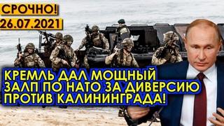 Срочно!  Кремль дал мощный залп по НАТО за диверсию против Калининграда! ЕС бьет в набат