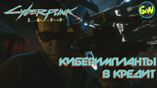 Cyberpunk 2077 V Male, Street Kid, Full HD | Часть 2