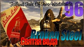 Fallout Tale of Two Wastelands #96 Святая вода / Broken Steel