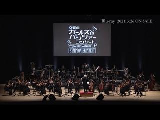 """""""Rhapsody for GIRLS und PANZER"""" from Das GIRLS und PANZER SYMPHONIEKONZERT SAMPLE MOVIE"""