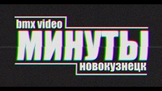 BMX видео Минуты (Новокузнецк, 2011)