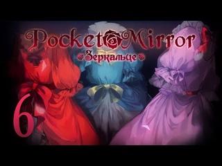 Pocket Mirror | Зеркальце | Прохождение без комментариев [#6]