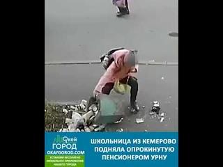 История из Кемерова, которая навсегда отучит ругат...