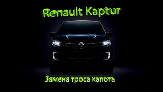 Renault Kaptur Замена троса капота Заедает,Порвался