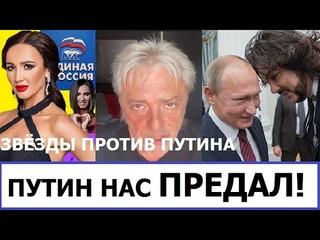 """ПУТИН НАС ПРЕДАЛ!"" - ЗВЁЗДЫ ПРОТИВ ПУТИНА"