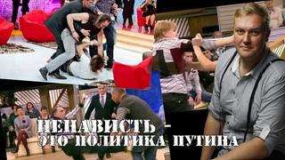 НЕНАВИСТЬ - это политика российских властей!