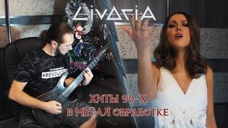 Хиты 90-Х (metal covers by Livoria)