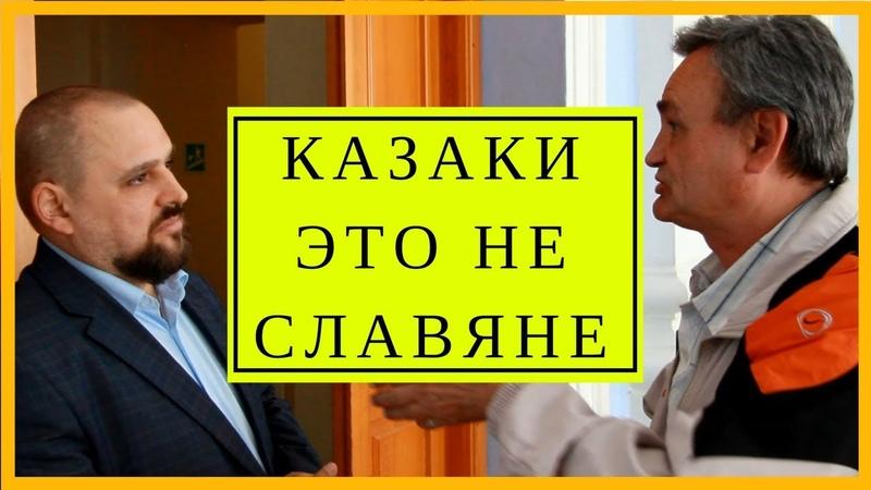 Кто такие казаки Казаки это не славяне Дмитрий Сень подтвердил ответил на вопрос Дмитрия Ленивова