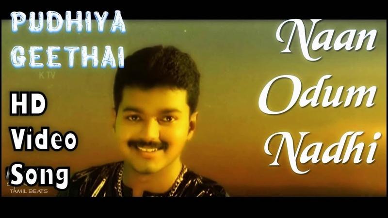 Naan Odum Nadhi Pudhiya Geethai HD Video Song HD Audio VIjay Meera Jasmine Yuvan Shankar Raja