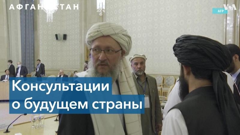 Московский формат или шаги по признанию Талибана