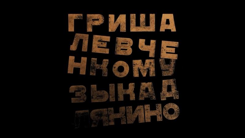 Видео от Гриши Левченко