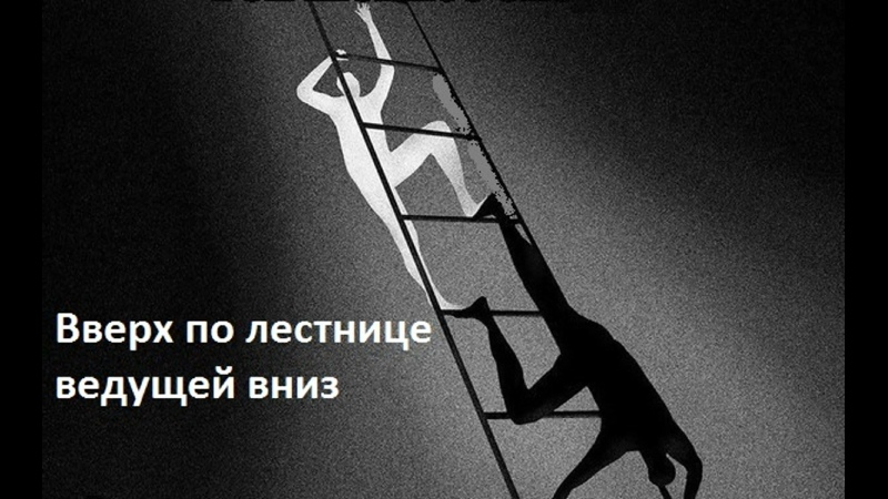 Вверх по лестнице ведущей вниз Спектакль СДК Молодёжный Студия Константа Толбино Постановка Александра Козленкова