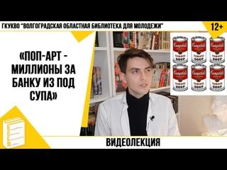 Видеолекция «Поп-арт - миллионы за банку из под супа»