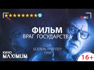 Враг государства / Enemy of the State (1998) 720р | 60 fps