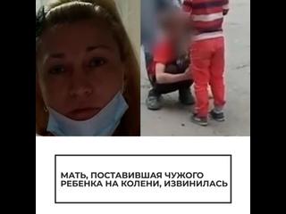 Извинения женщины, поставившей ребенка на колени