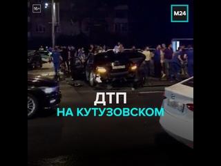 ДТП на Кутузовском — Москва 24