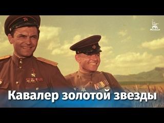 Кавалер золотой звезды (1950 г.)