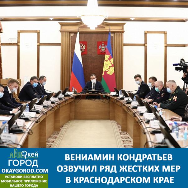 В Краснодарском крае вводятся новые ограничения из...