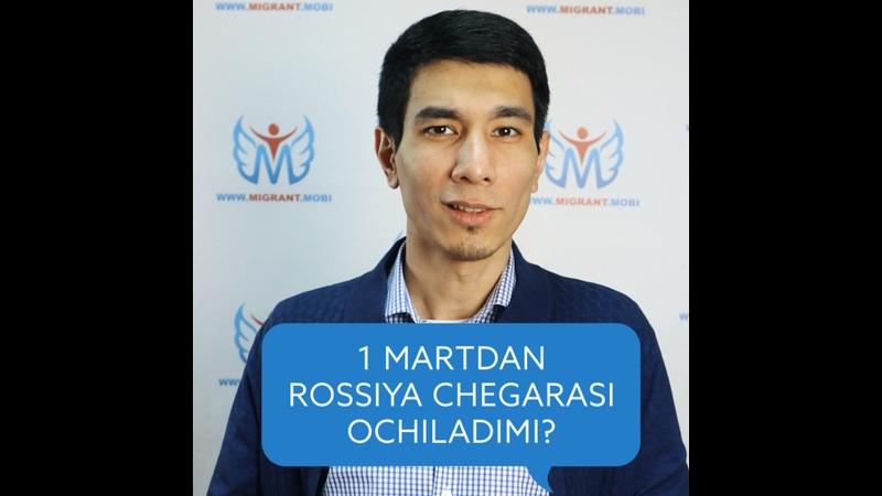 1 МАРТДАН РОССИЯГА КИРИШ МУМКИНМИ