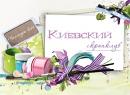 Фотоальбом Киевский Скрапклуб