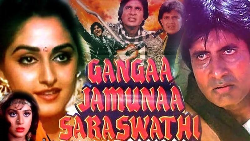 Gangaa Jamunaa Saraswathi Ганга Джамна Сарасвати