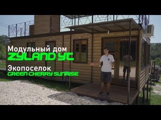 ХВАТИТ ЛИ 55 КВАДРАТОВ ДЛЯ КОМФОРТНОЙ ЖИЗНИ? Обзор модульного дома Zyland YT