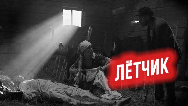 ЛЁТЧИК 2 сезон Про людей и про войну Короткометражный фильм