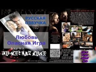 Порно перевод Love Is A Dangerous Game / Любовь Опасная Игра русская озвучка с диалогами