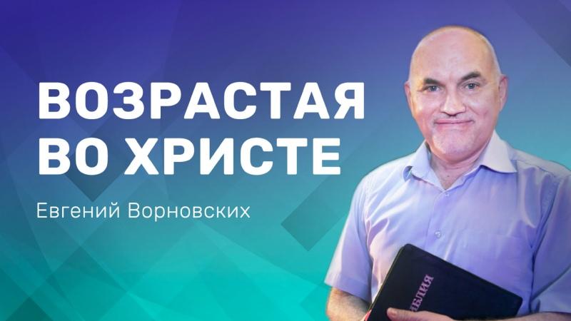 Возрастая во Христе Евгений Ворновских