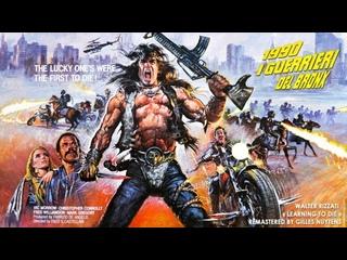 Воины Бронкса (1990: I Guerrieri del Bronx / 1990: Bronx Warriors)_1982_Италия