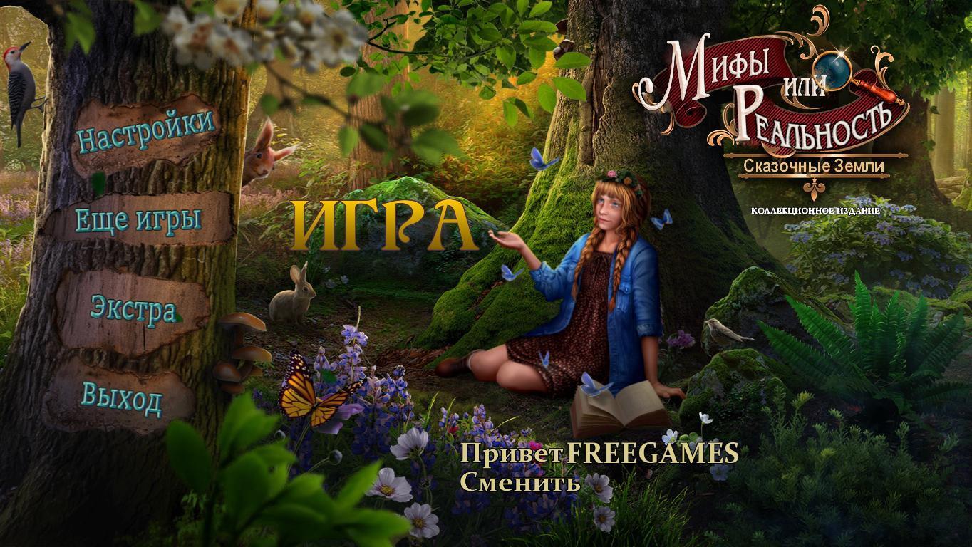 Миф или реальность: Сказочные земли. Коллекционное издание | Myth Or Reality: Fairy Lands CE (Rus)