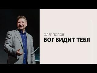 Олег Попов _ Бог видит тебя _ Церковь «Слово жизни» Москва _