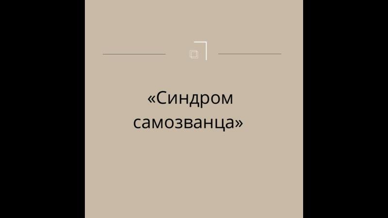 Видео от Искусство взросления Анна Климовская