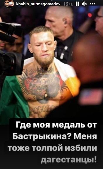 Хабиб Нурмагомедов подколол Конора Макгрегора и пошутил н...
