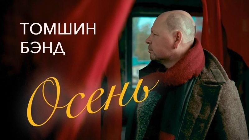 Томшин Бэнд Осень Official Music Video