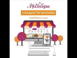 Сладости Медоборы онлайн