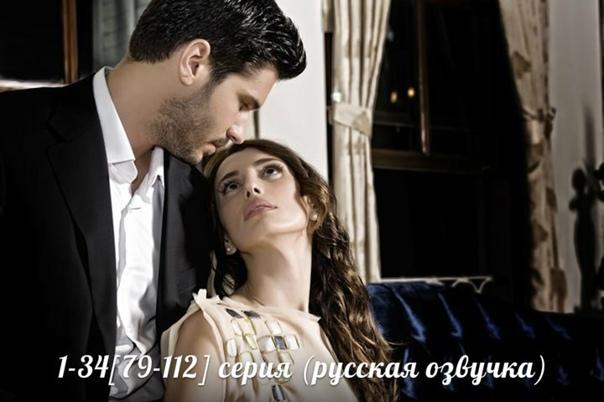 На озвучка языке пора русском тюльпанов русская сезон 1 Турецкий Сериалы
