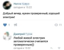 Сорока Александр | Москва | 8