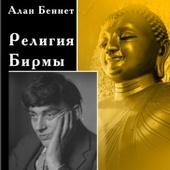 Алан Беннет. Религия Бирмы. Мудрость ариев