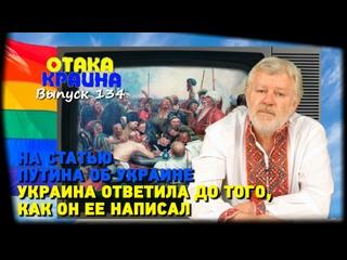 Отака Краина с Дидом Панасом: На статью Путина об Украине Украина ответила до того, как он ее написал