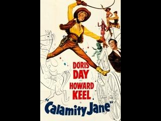 Джейн-катастрофа / Calamity Jane (1953)