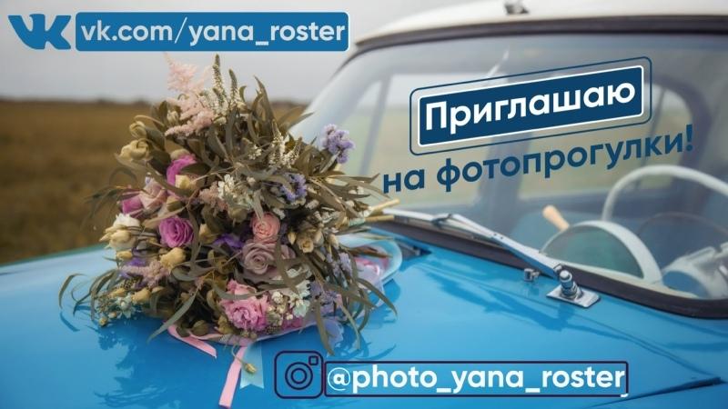 Фотопрогулки с Яной Ростер