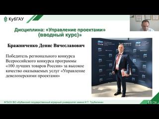 Видео от Экономический факультет КубГАУ