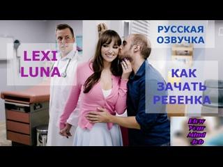 Порно перевод Lexi Luna cuckold, adultery, porn subtitles, измена, рогоносец, русская озвучка с диалогами