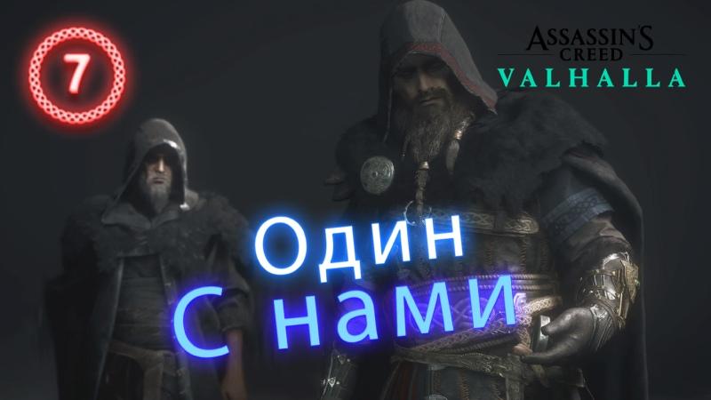 ➤ Assassin's Creed Valhalla ➤ Стрим 7 ➤
