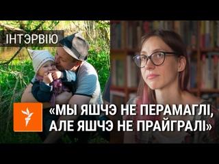 Жонка журналіста Нашай Нівы пра мужа і крымінальную справу